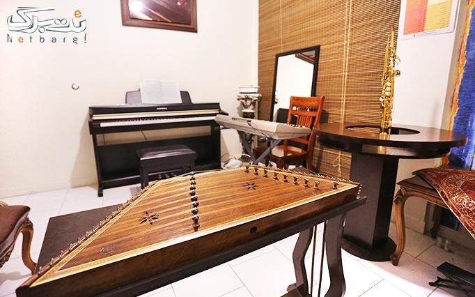 آموزش موسیقی در آموزشگاه ندای پارس