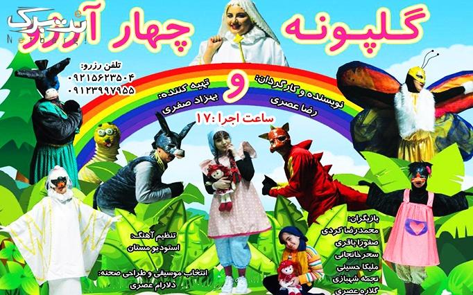 نمایش کودکانه گلپونه و چهار آرزو