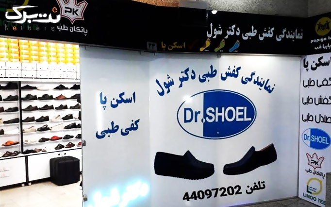 اسکن کف پا در نمایندگی دکتر شول