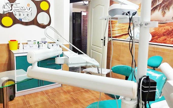 عصب کشی و پر کردن دندان در مطب دکتر شفیع زاده