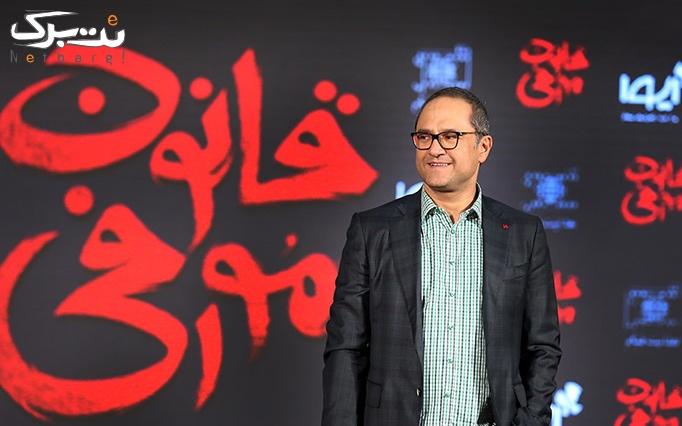 فیلم سینمایی قانون مورفی در سالن همایش امام علی