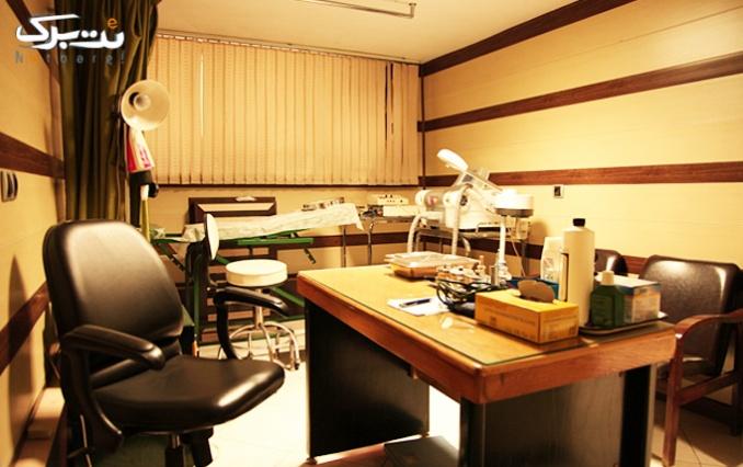 بوتاکس صورت یا زیر بغل در مطب آقای دکتر قبادی