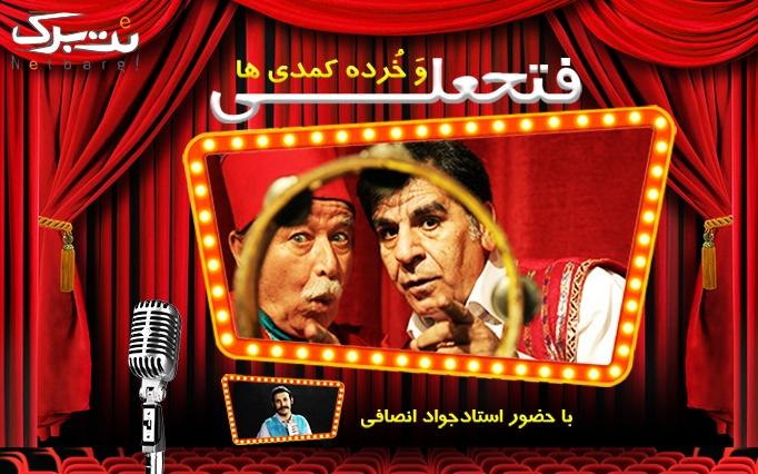 نمایش کمدی فتحعلی و خرده نمایش ها با حضور عبدلی