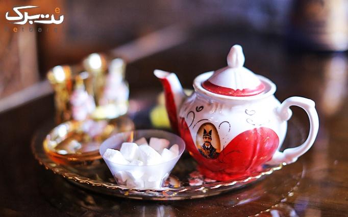 کافه سنتی دیار با سرویس چای سنتی دو نفره