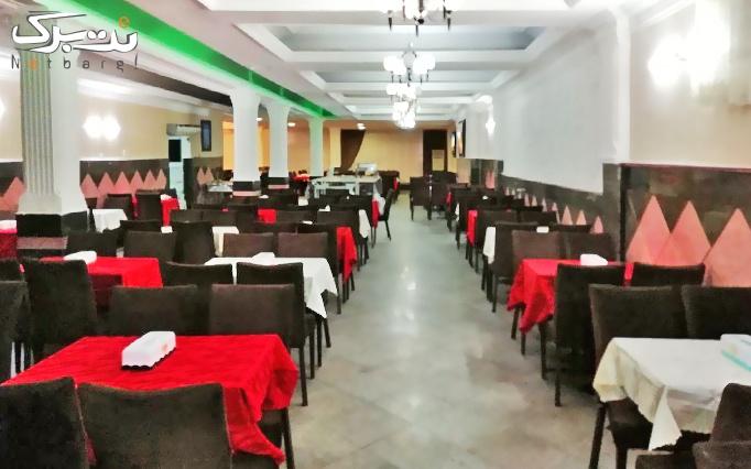 اقامت فولبرد در هتل آراد مشهد