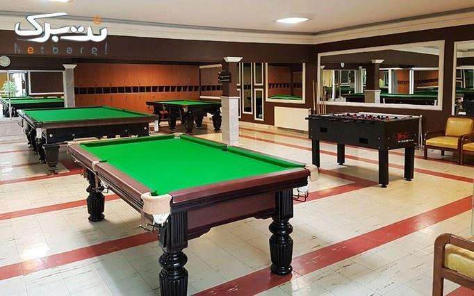 اسنوکر و ایت بال در هتل فرید VIP