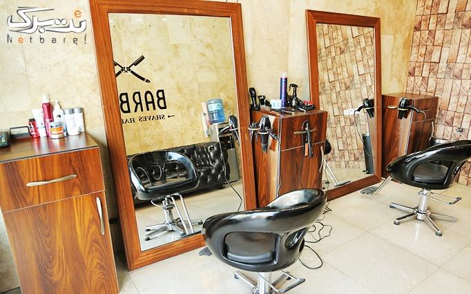 اصلاح مو در آرایشگاه مستر فرشاد (ویژه آقایان)