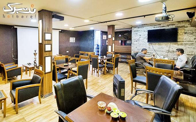 کافه هرمو با سرویس چای سنتی عربی دو نفره