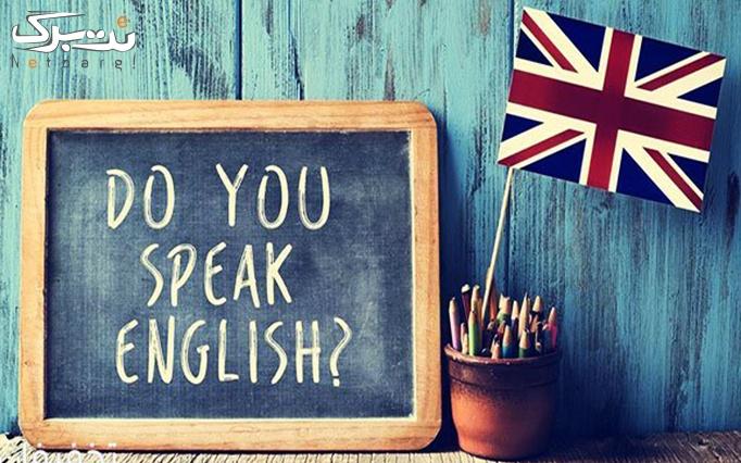 آموزش مکالمه زبان انگلیسی در آموزشگاه گویش نوین