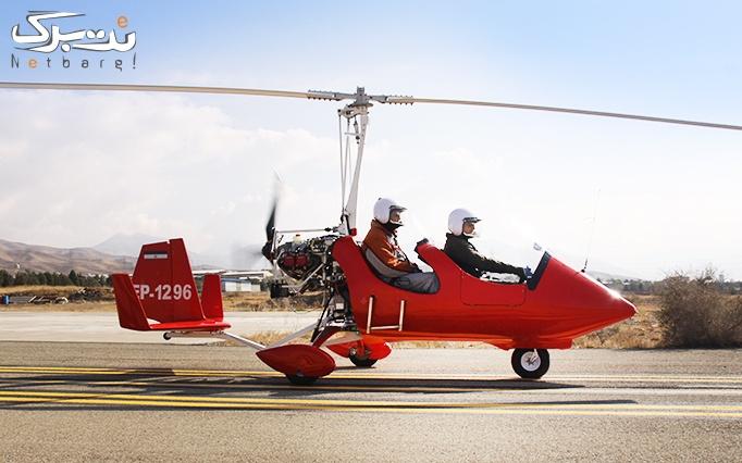 تجربه پروازی خاطره انگیز با جایروپلن