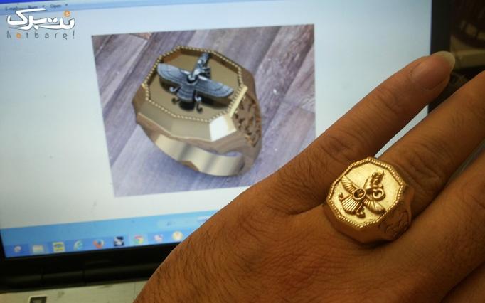 طراحی و ساخت حرفه ای طلا در دانشگاه علم و فرهنگ