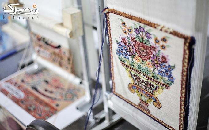 آموزش بافت فرش و تابلو فرش در آموزشگاه ارمغان ناب