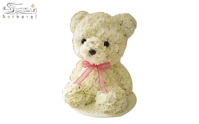 ویژه عاشقانه پر تخفیف: گل طبیعی طرح خرس