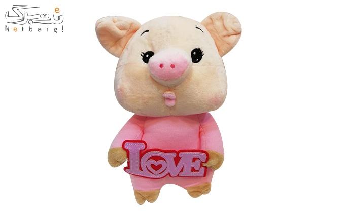 ویژه عاشقانه پر تخفیف: خوک طرح لاو