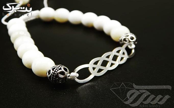 ویژه عاشقانه پرتخفیف: دستبند BS007