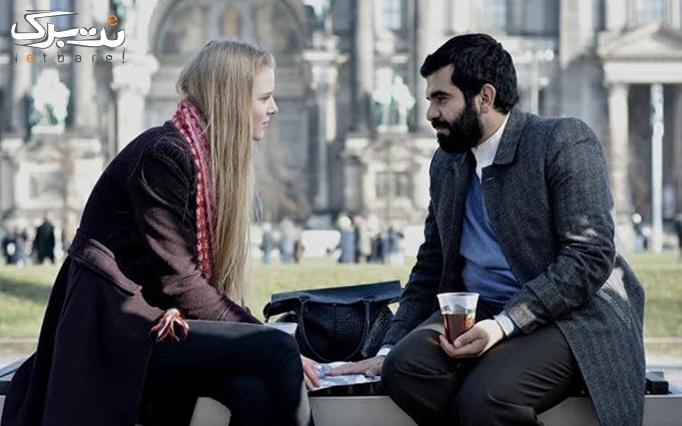 فیلم سینمایی پارادایس در پردیس سینمایی شکوفه