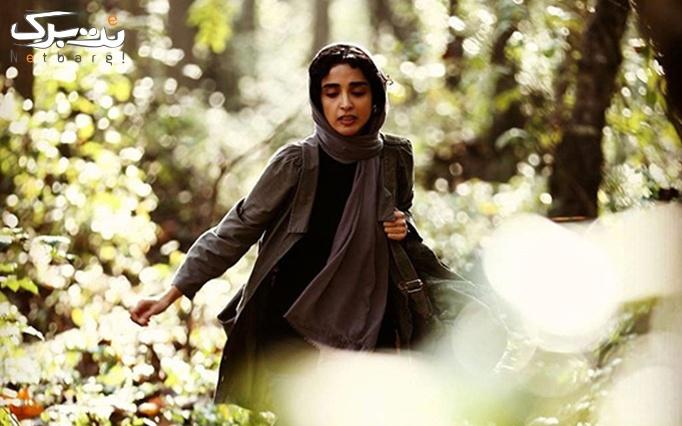 فیلم سینمایی ترانه در پردیس سینمایی شکوفه