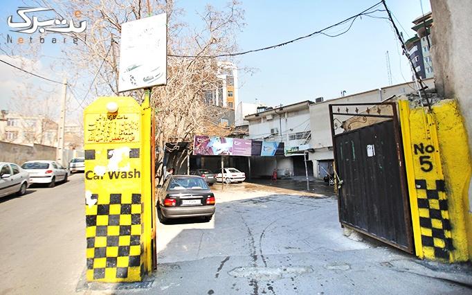 ارائه خدمات روشویی خودرو در کارواش پارسیان ونک