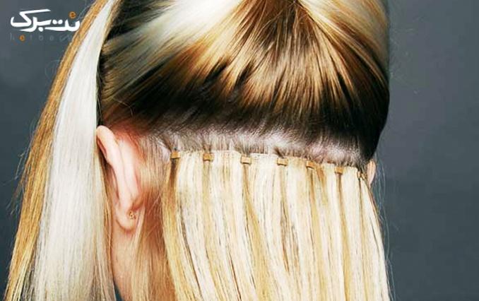 اکستنشن مو در سالن زیبایی  پرنسس