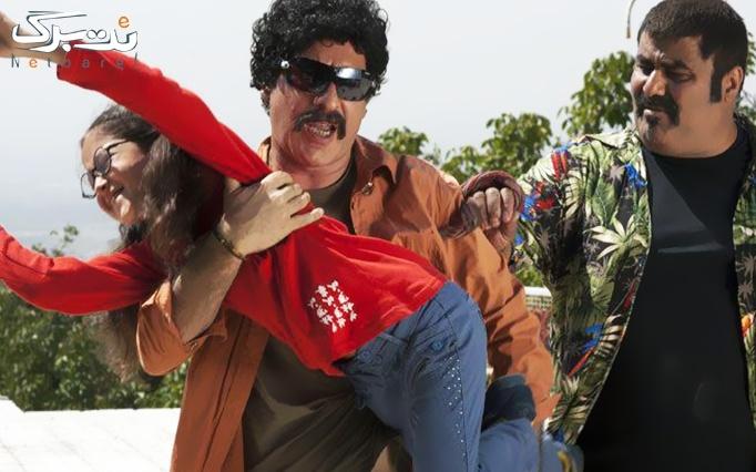 فیلم سینمایی دزد و پری 2 در سینما تاتر مدرن المپیک