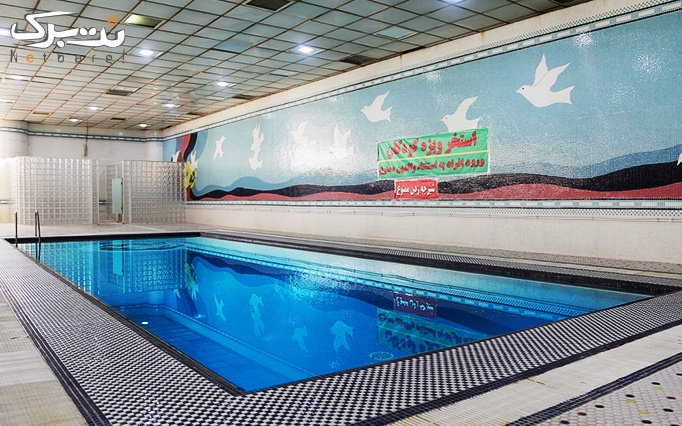 شنا در استخر زیتون آزادی