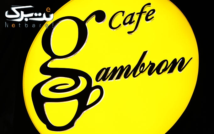 کافه گامبرون با منو باز کافی شاپ
