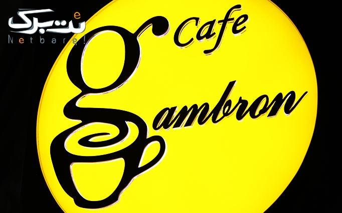 کافه گامبرون با انواع صبحانه های خوشمزه