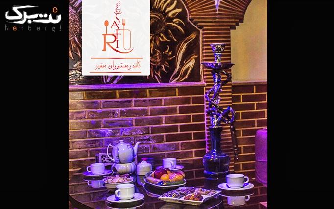 کافه سنتی سفیر