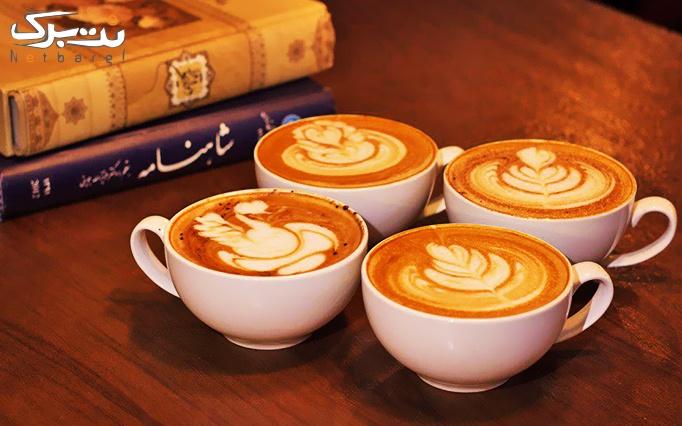 کافه ریبار با منو صبحانه