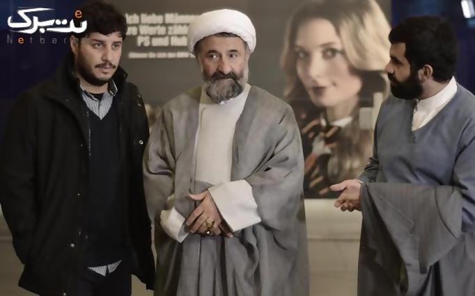 فیلم سینمایی پارادایس در سالن همایش امام علی