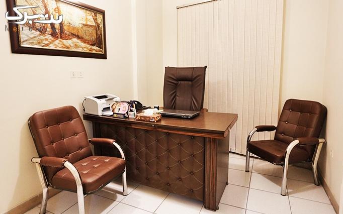 دستمزد تزریق ژل در مطب دکتر تشکریان