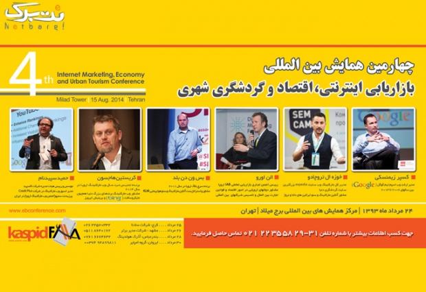چهارمین همایش بین المللی بازاریابی اینترنتی