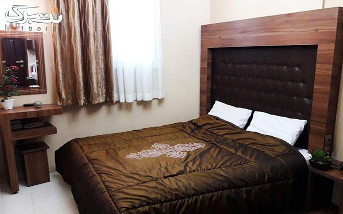 اقامت تک در هتل زاینده رود مشهد