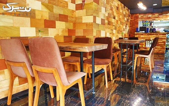 ویژه عاشقانه پرتخفیف: کافه رستوران 13