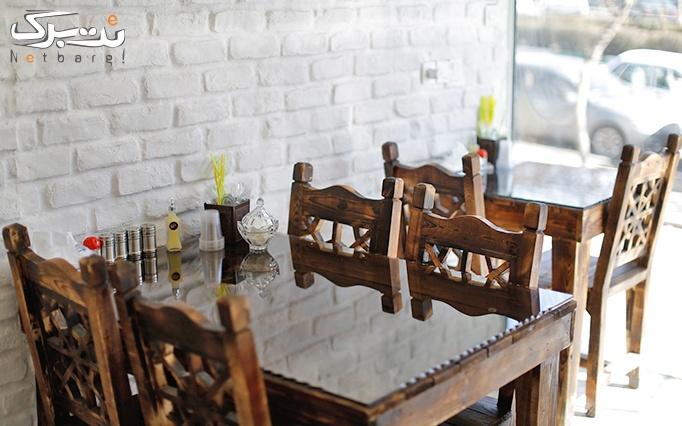 ویژه عاشقانه پرتخفیف: رستوران مزه خوش مزه