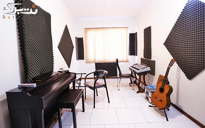 آموزش موسیقی در آموزشگاه موسیقی باراد