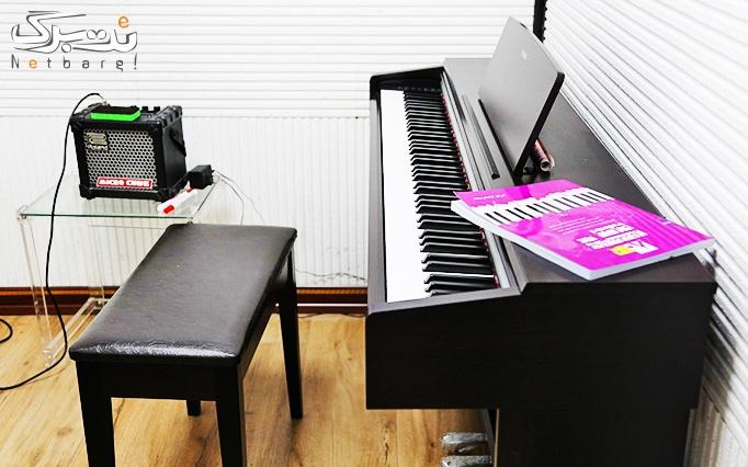 آموزش موسیقی در آموزشگاه آریا هنر