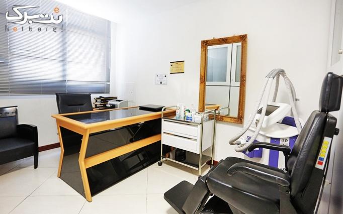 تزریق بوتاکس اورجینال در مطب دکتر پاشاپور