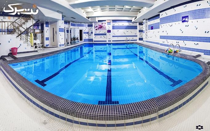 شنا، ماساژ و حمام سنتی در استخر ستاره امیر
