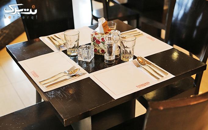 ویژه عاشقانه پرتخفیف: رستوران بین المللی تماشا