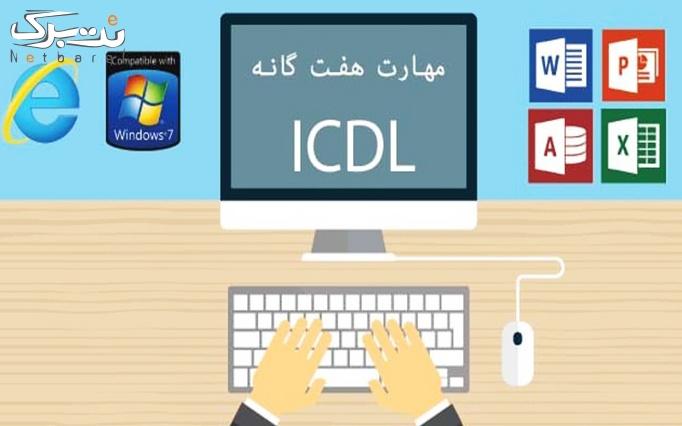 آموزش ICDL در موسسه ویژگان علم گرافیک