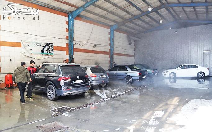 صفرشویی با بخار برای انواع خودرو در کارواش سجاد