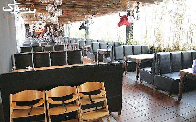 ویژه عاشقانه پرتخفیف:رستوران ته دیگ شعبه بام لند
