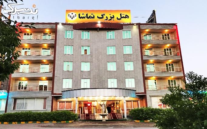 هتل تماشا سرعین