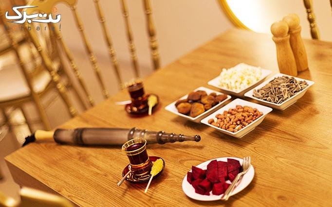 ویژه عاشقانه پرتخفیف: کافه عربی کایرو