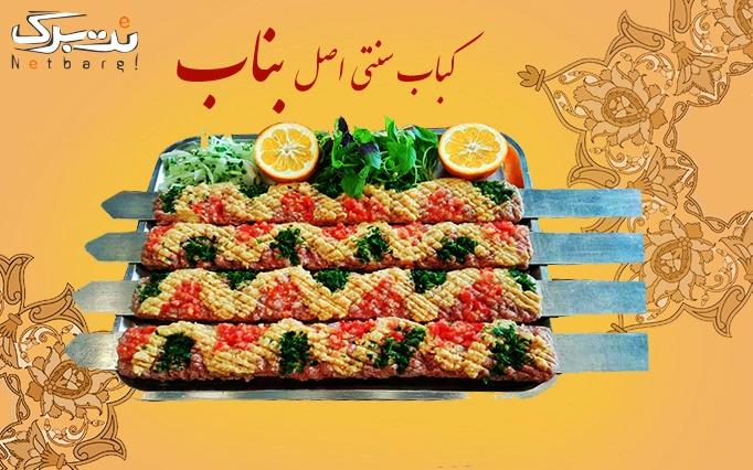 ویژه عاشقانه پرتخفیف: کباب سنتی اصل بناب