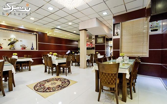 ویژه عاشقانه پرتخفیف:رستوران هتل ایران
