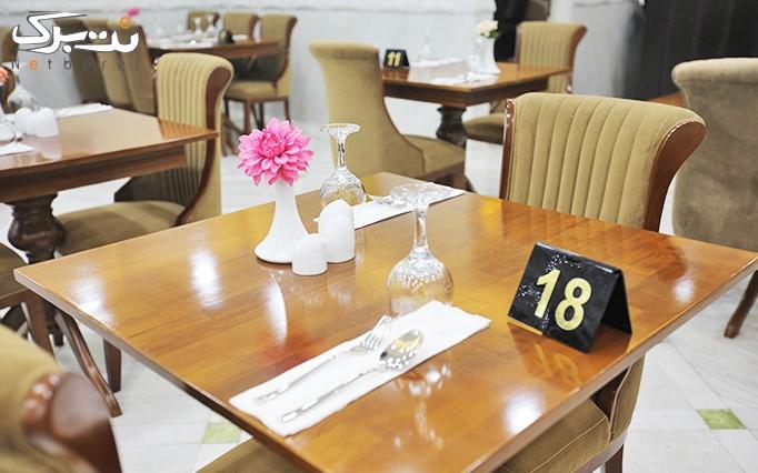 ویژه عاشقانه پرتخفیف: رستوران افشاری