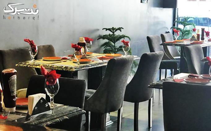 ویژه عاشقانه پرتخفیف: کافه رستوران ایتالیایی پی نو