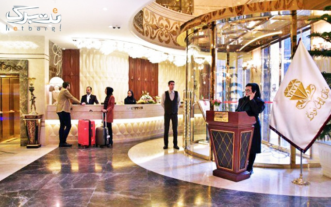 اقامت تک در هتل الماس مشهد